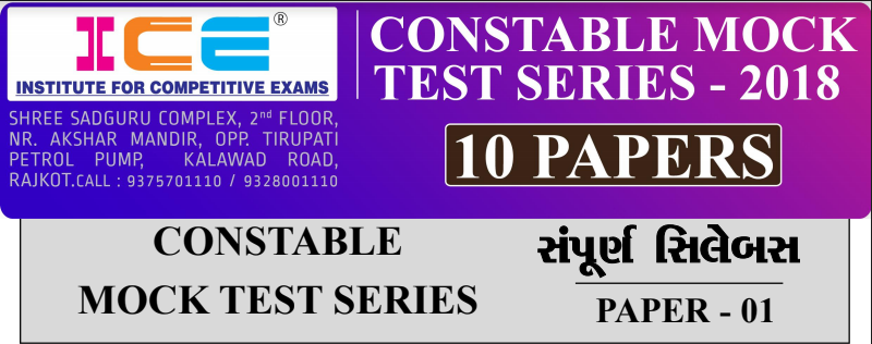 Gujarat Police Constable 10 Model Paper PDF By ICE Rajkot