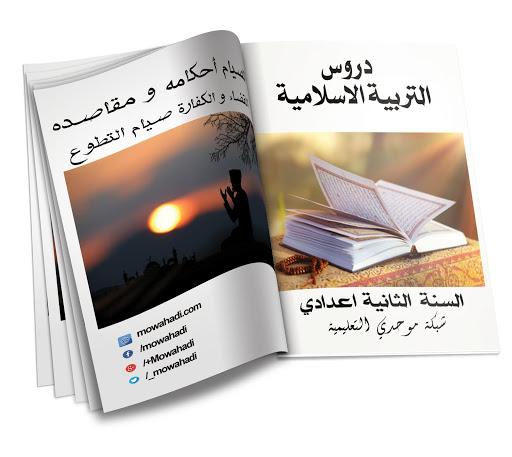 درس الصيام أحكامه ومقاصده : القضاء والكفارة ، صيام التطوع للسنة الثانية اعدادي
