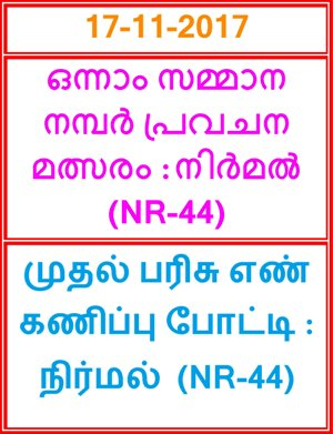 First Prize Guessing compitition NIRMAL NR-44