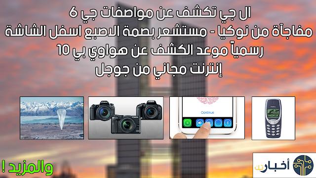 أخبار تك #4 | كاميرات كانون الجديدة | LG G6 | مفاجآة نوكيا | براءة اختراع آبل | ياهو والدول والمزيد