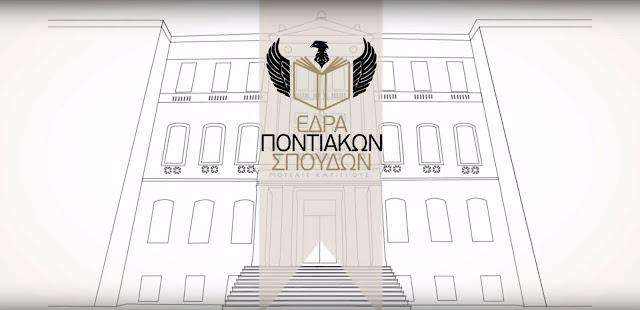 Το Αριστοτέλειο Πανεπιστήμιο Θεσσαλονίκης μιλά... Ποντιακά