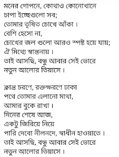 Moner Gopone lyrics by Timir Biswas
