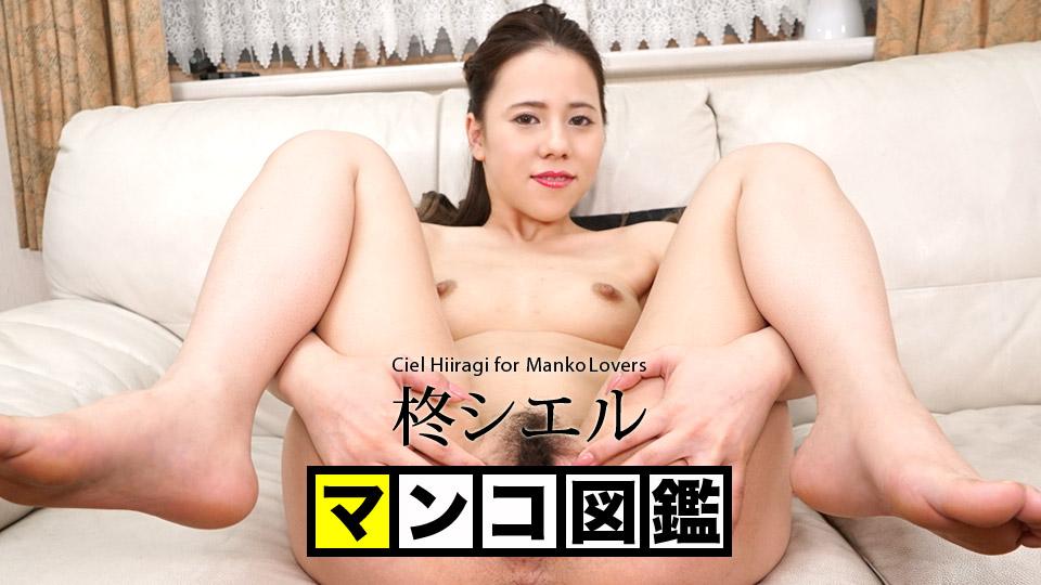 Ciel Hiiragi Pussy Encyclopedia