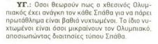 Χελάκη, ο Παναθηναϊκός τόσα χρόνια γιατί δεν έπαιρνε το πρωτάθλημα;