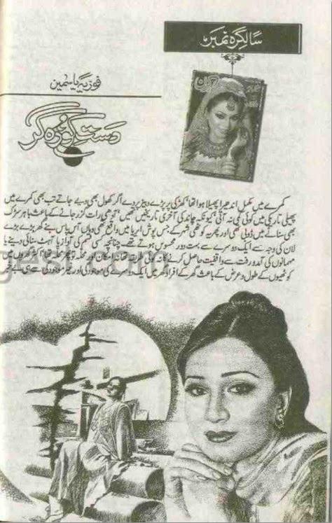 Dast e kozagar by Fouzia Yasmeen Part 1 Online Reading