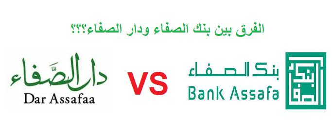 هل هناك فرق بين بنك الصفاء ودار الصفاء ؟