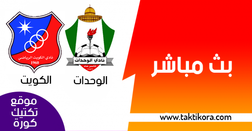 مشاهدة مباراة الوحدات ونادي الكويت بث مباشر لايف 05-02-2019 دوري أبطال آسيا