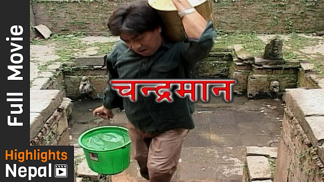 Newari Movie - CHANDRAMAN