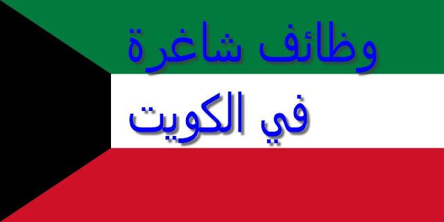 عقود عمل في الكويت