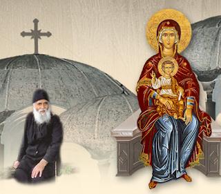 Ο Άγιος Γέροντας Παΐσιος για την Παναγία.