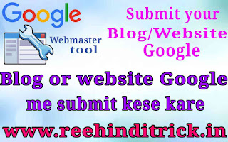 Blog or website google me submit kaise kare 1