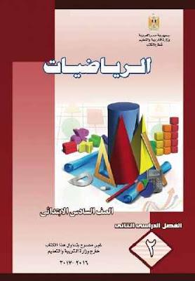 """تحميل كتاب الرياضيات """"Mathematics"""" للصف السادس الابتدائى 2017 الترم الثانى - math-sixth-primary-grade-second-term-pdf"""