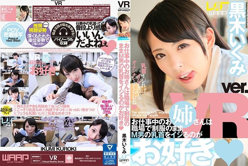 CENSORED WPVR-027 お仕事中のお姉さんは職場で制服のままM男の乳首をイジるのがお好き 黒木いくみ (VR mp4), AV Censored
