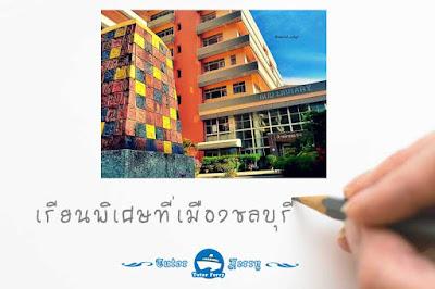 เรียนพิเศษที่บ้านในเมืองชลบุรี เรียนก่อนจ่ายที่หลังมั่นใจได้ สอนพิเศษตามบ้านโดยทีมติวเตอร์คุณภาพ รับประกันผลและความพอใจ 100% - 099-823-0343