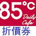 85度C/折價券/優惠券/coupon