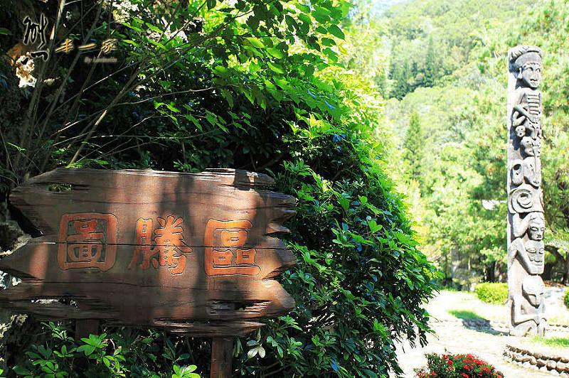 南投泰雅渡假村|臘腸樹隧道|馬赫坡草原|圖騰與中國山水區