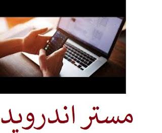 معلومات عن تقنية الحاسب الالي متضمنه اداب واخلاقيات استخدامها