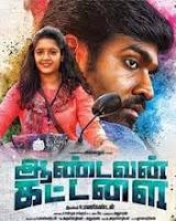 'ஆண்டவன் கட்டளை' விமர்சனம் - Andavan Kattalai Review - Vijay Sethupathy | Ritika Singh,Andavan Kattalai vimarsanam, trailer, theater time chennai