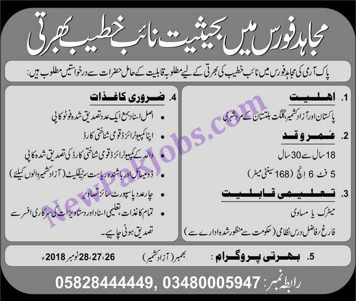Jobs as Naib Khateeb in Mujahid Force Oct-Nov 2018 Jobs