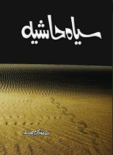 Siyah Hashia by Saima Akram Complete Urdu Novel Download in PDF