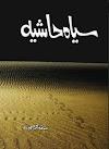 Siyah Hashia by Saima Akram Complete Urdu Novel Download in PDF
