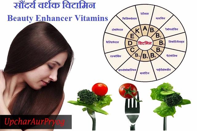 सौंदर्य वर्धक विटामिन-Beauty Enhancer Vitamins