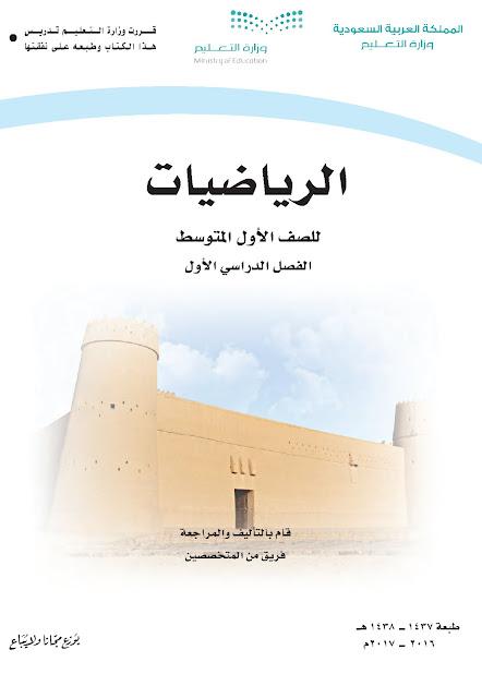 تحميل مناهج الرياضيات السعودية 2017 - 2018 جميع المراحل - روابط مباشرة ومجانية