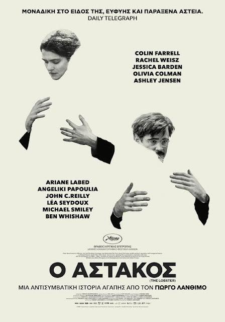 The Lobster (2015) ταινιες online seires xrysoi greek subs