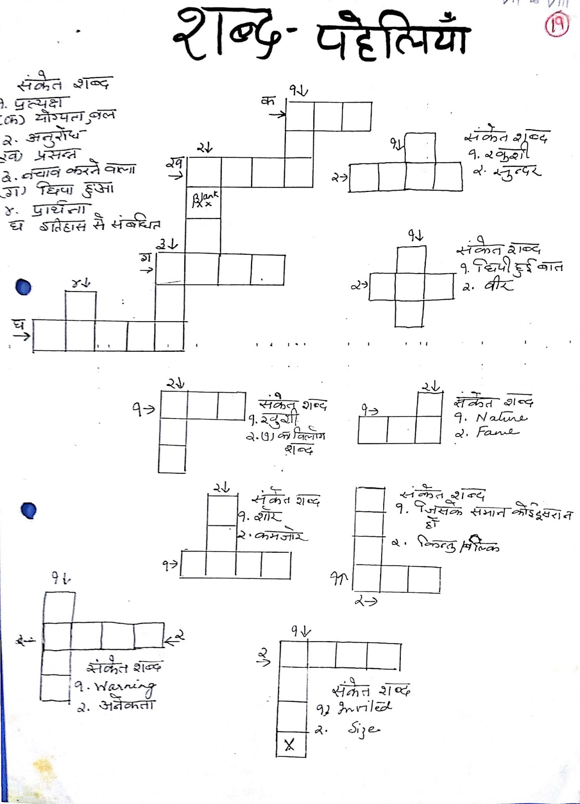 Hindi ka ras lo november 2016 collection of cross words varg paheli from different sources with solution ccuart Choice Image
