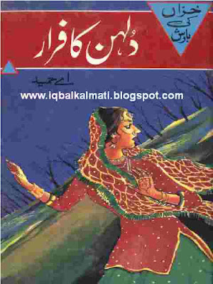 Dhulan Ka Farar by A Hameed Free Urdu Novel