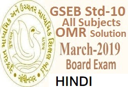 SSC Std-10 Hindi OMR Paper Solution March-2019 Exam