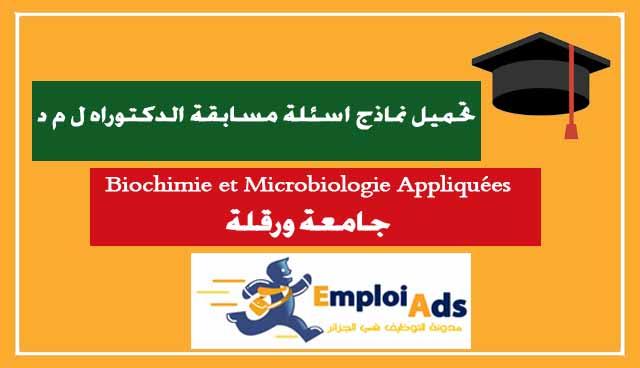 تحميل نماذج اسئلة مسابقة الدكتوراه ل م د في تخصص Biochimie et Microbiologie Appliquées جامعة ورقلة
