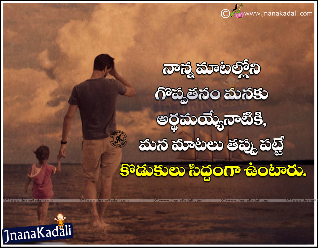 Amazing Heart Touching Nanna Love Quotations In Telugu Jnana Kadali Com Personalised Birthday Cards Bromeletsinfo