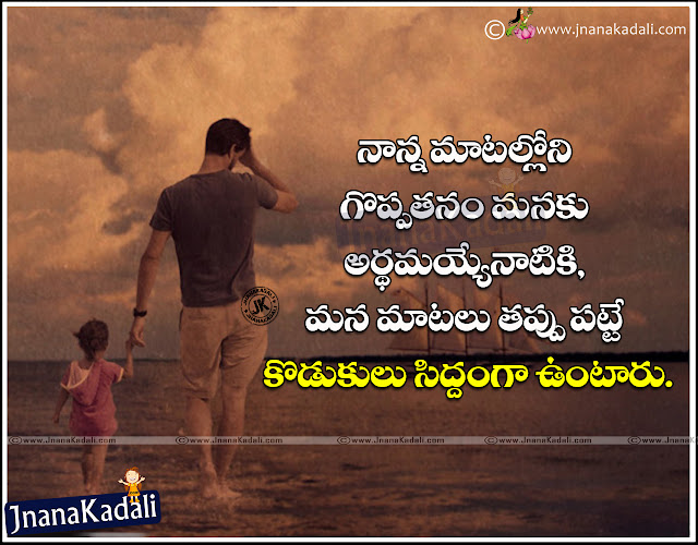 Telugu Heart Touching Famous Quotes about Father Sayings,Heart Touching Father Love Quotations in Telugu,I Love You Nanna Telugu Daddy Quotations Images,father's day greeting cards in telugu, father's day in telugu, father's day quotations in telugu, father's day telugu images, father's day telugu kavithalu,Happy Father's Day Telugu Whatsapp DP images,Fathers Day telugu messages quotes images Father quotes telugu kavithalu