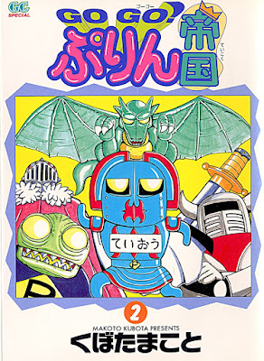 GOGO! ぷりん帝国 第01-02巻 raw zip dl