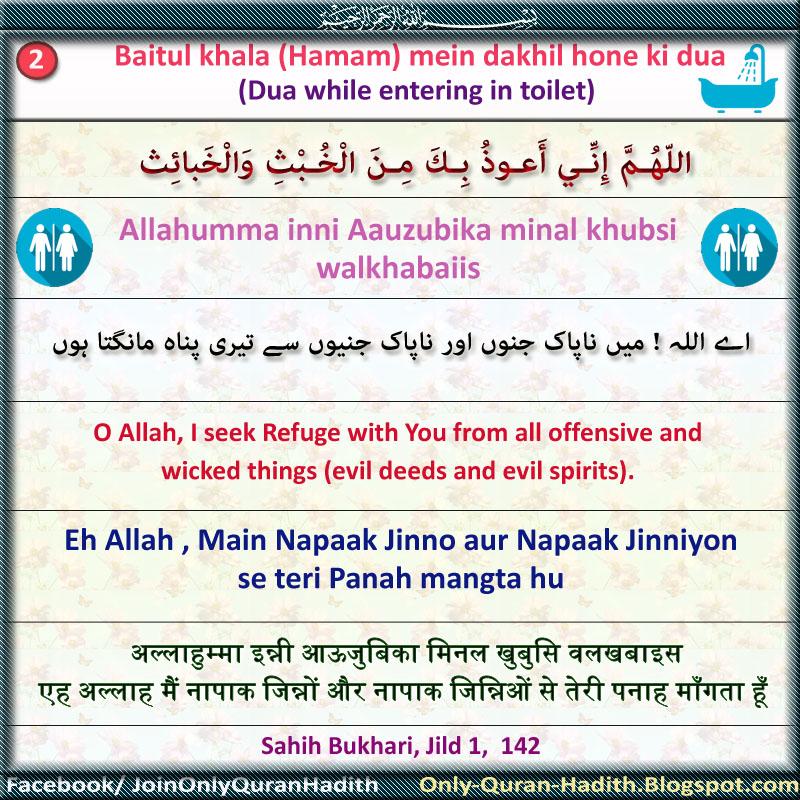 Baitul khala  Toilet  mein dakhil hone ki dua  Bismillahirrahmanirrahim. Only Quran Hadith   Designed Quran and Hadith      2  Baitul
