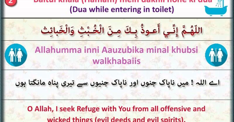 Only Quran Hadith   Designed Quran and Hadith      2  Baitul khala  Toilet   mein dakhil hone ki dua. Only Quran Hadith   Designed Quran and Hadith      2  Baitul