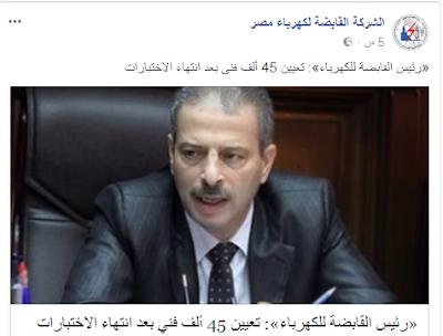 اسماء المقبولين فى مسابقة وزارة الكهرباء 2018 وتعيين 45 ألف متقدم