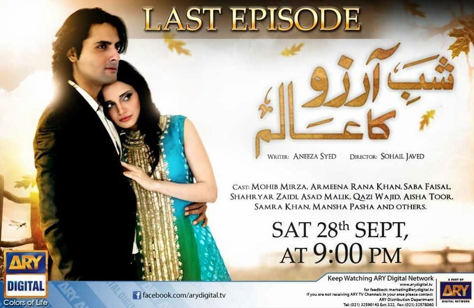 Ramblings of a Pakistani Drama Fan: Shab-E-Arzoo Ka Aalam