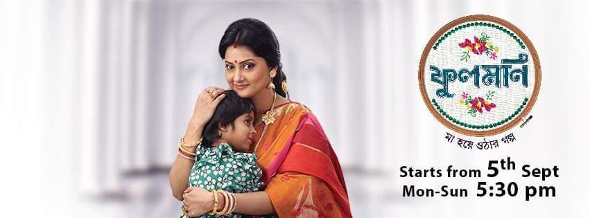 Zee Bangla Serial List