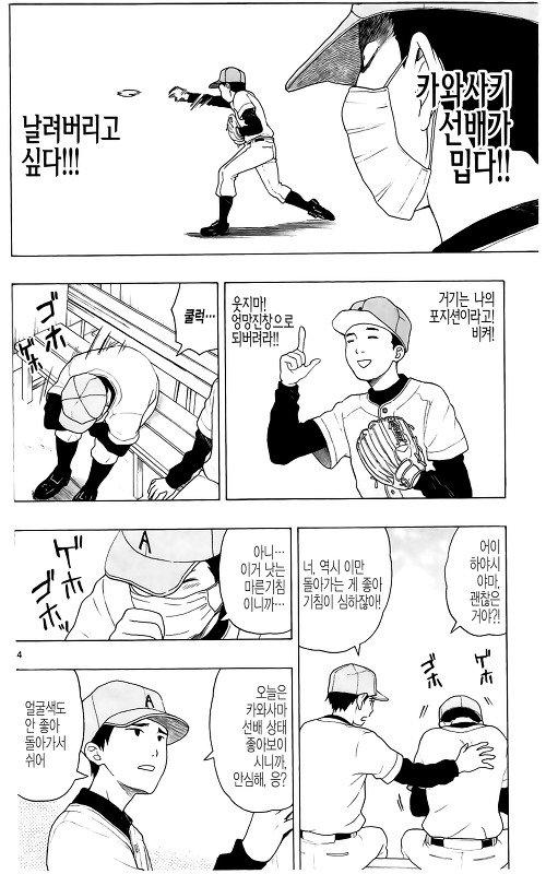 유가미 군에게는 친구가 없다 4화의 3번째 이미지, 표시되지않는다면 오류제보부탁드려요!