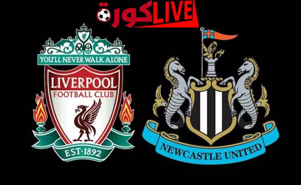 مباراة ليفربول ونيوكاسل اليوم بتاريخ 26-12-2018 في الدوري الإنجليزي