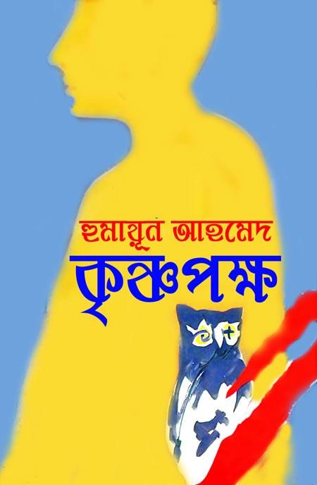 Bengali Horror Story Book