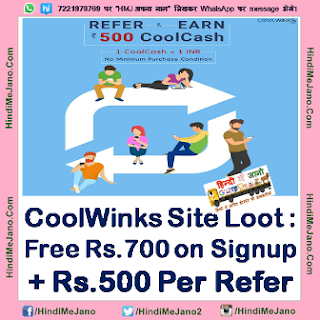 Tags- CoolWinks CoolCash Loot, CoolWinks Offer, CoolWinks PromoCodes, CoolWinks Refer and Earn, CoolWinks Free Sunglasses Loot, Free Sunglasses, freebies, FreeKaaMaal, About CoolWinks, coolwinks sunglasses, coolwinks review, collwinks coupons, coolwinks Wikipedia, Coolwinks refer code, coolwinks app, coolwinks affiliate, coolwinks about us, coolwinks cashback,