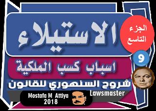 جميع حقوق التصميم والنشر محفوظة موقع شروح السنهوري
