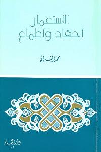 كتاب الاستعمار أحقاد وأطماع لـ الشيخ محمد الغزالي