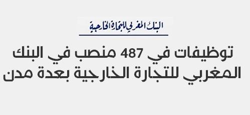 توظيفات في 487 منصب في البنك المغربي للتجارة الخارجية بعدة مدن