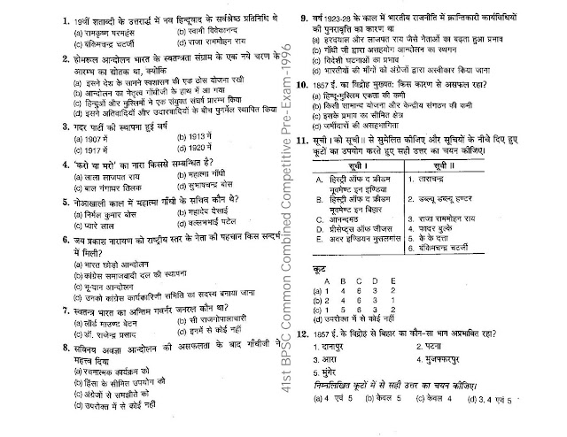 bpsc-41st-common-combined-competitive-exam