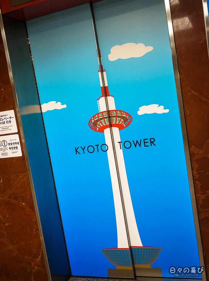 ascenseur de la kyoto tower, porte décorée, kyoto