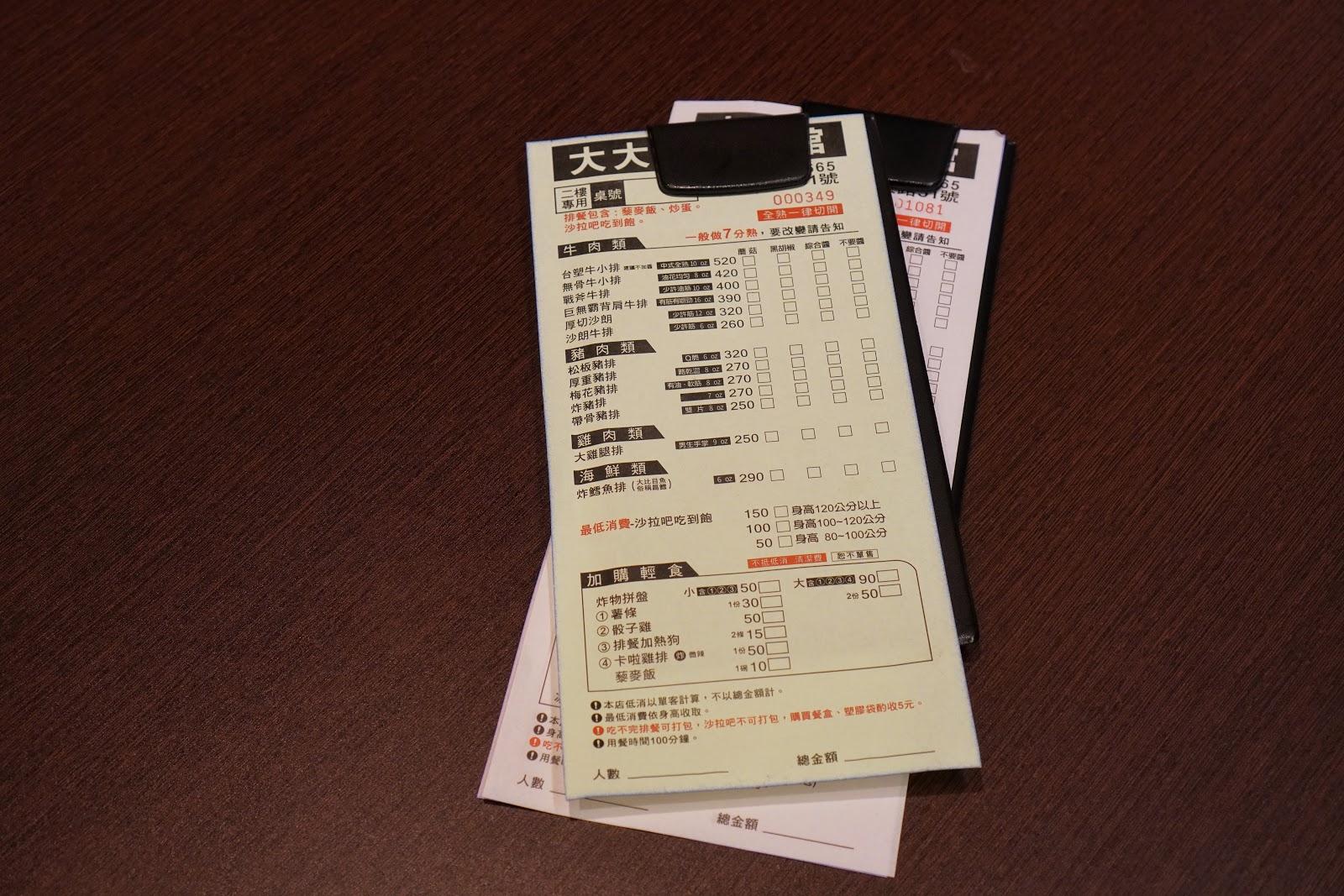 台南東區美食【大大力牛排館】二樓菜單